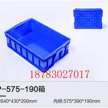 好质量450-190物流箱/重庆赛普直销成都彭州市