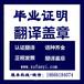 專業翻譯畢業證明和工作證明或無犯罪證明