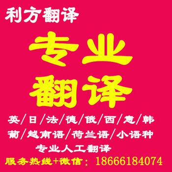 营业执照翻译,注册证书翻译,日本营业执照认证书翻译