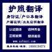 護照翻譯公司,中山護照翻譯,翻譯護照公司