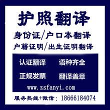 护照翻译公司,中山护照翻译,翻译护照公司