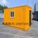 供西宁集装箱和青海优质住人集装箱房