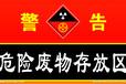 東莞危險廢物處置