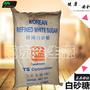 韩国进口ts韩国幼砂糖韩国TS(白砂糖)烘焙原料专业供应图片