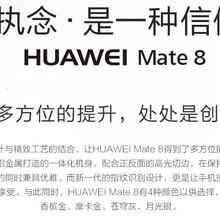 华为mate8报价参数图片评论ZOL中关村在线图片