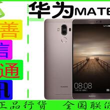 华为Mate9(MHA-AL00/4GBRAM/全网通)深圳善信科技华为mate9报价官方