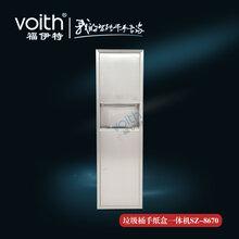 出式不锈钢大型擦手纸箱VOITH福伊特SZ-8670图片