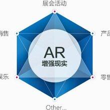 日照AR应用开发澳诺