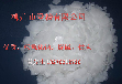 桂林供应片碱-来宾工业片碱-贵港99%片碱