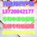 北京专业运作商标、专利、版权、软著等业务