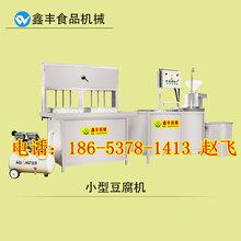 山东济宁豆腐皮机器大量生产豆腐皮机器豆腐皮机械设备视频