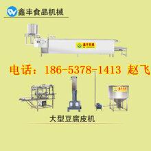 浙江生产豆皮机鑫丰豆腐皮机视频油豆腐皮机械设备