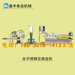 辽宁盘锦商用干豆腐机价格生产干豆腐的设备干豆腐机加工视频