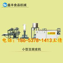 浙江丽水全自动豆腐皮机操作图豆腐皮机专业厂家免费技术培训