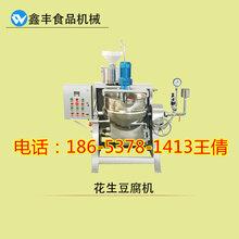 河南开封商用豆腐机价格花生豆腐机出品率高豆腐机生产简单