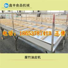 江西赣州腐竹机上门安装腐竹机质量上乘腐竹机生产线价格