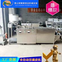 景德镇全自动豆腐皮机仿手工豆腐皮机操作简单干净整洁图片
