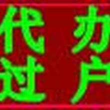 北京汽车过户上牌外迁报废提档开委托等业务办理咨询