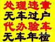 北京汽车外迁过户提档转籍流程异地验车年检手续费用详解图片
