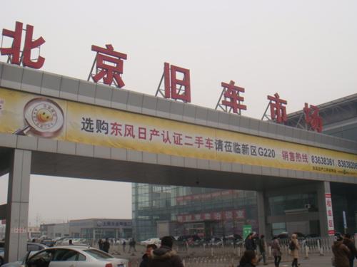 北京市安顺汽车服务代理公司