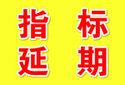 北京二手车过户外迁转籍异地验车证明报废旧车外地车转京图片