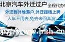 代办北京汽车过户费用流程外迁提档外地汽车上北京牌照图片