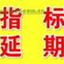 北京市丰台区代办北京汽车过户上牌外迁提档指标延期