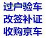 收購北京二手車,小型汽車,大型貨車