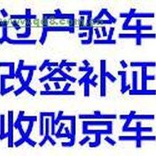 收購北京二手車,小型汽車,大型貨車圖片