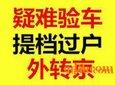 专业代办北京汽车过户外迁提档手续费用丰台花乡汽车服务图片