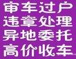 北京汽车过户外迁提档办理流程费用详解其实很简单图片