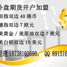 杭州恒指开户加盟