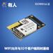 有人供应高主频低成本WIFI模块USR-WIFI232-A2