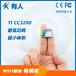 有人供应超低功耗超小尺寸WIFI模块USR-C322