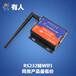 rs232wifi串口服务器,高性能wifi串口服务器,有人wifi串口服务器