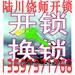 陆川县开锁135_9737_1768]/专业开汽车锁/技术开启不破坏/锁芯开汽车锁