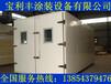 忻州市高温工业烤箱忻州市高温喷塑烤箱忻州市环保设备厂家宝利丰