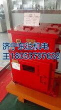 山东DXBL2880矿用锂电子电源生产厂家