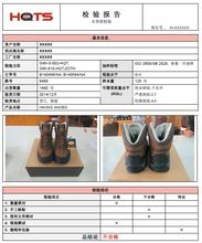 HQTS汉斯曼_上海验货公司_上海抽检公司/全检/上海检品工厂
