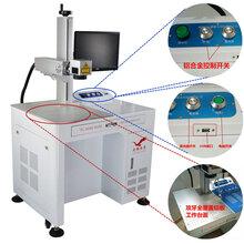 光纤激光打标机-激光打标机厂家直销适合所有金属材料喷码机/打码机