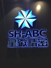 星徽五金品牌介绍SH-ABC五金怎么样?图片