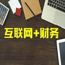 苏相城区老会计为您兼职做账专业代理记账、出口退税