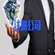实在放心10年服务经验帅丰企业专注于苏州注册公司、