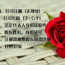 苏州相城区低价注册公司含地址,专业工商注册公司注册