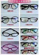 自然莎埃米科技能量眼镜多少钱?和普通眼镜有什么不同?图片