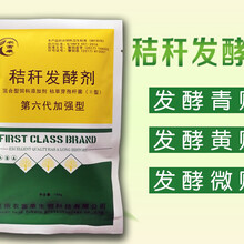 青儲草料和秸稈的發酵劑在哪購買圖片