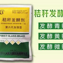 青储草料和秸秆的发酵剂在哪购买图片