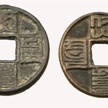 元朝钱币征集收购公司