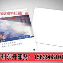 郑州培训教材印刷基地图片