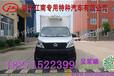 买JDF5020XLCS5长安国五小型水果蔬菜运输车来江南专用特种汽车有限公司